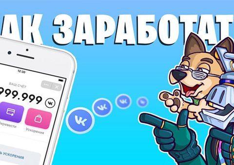 Сервис для майнинга VK Coin в ВКонтакте. Что такое VK Coin и что можно с ними делать. Как пользоваться и заработать VK Coin,