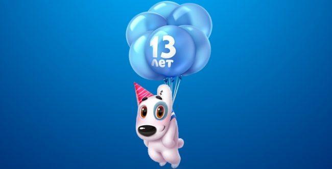 Новый подарок ко Дню Рождения ВКонтакте