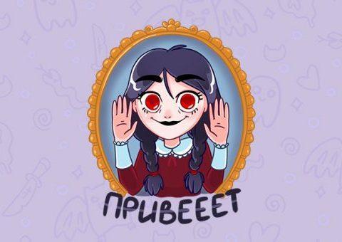 Скачать стикеры ВКонтакте Эвелина