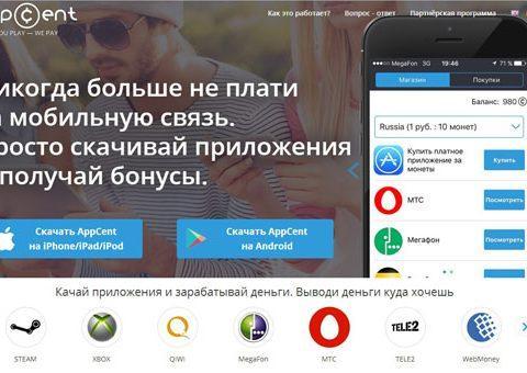Как заработать на скачивании мобильных приложений