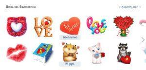 Как получить бесплатный подарок ко дню святого Валентина во ВКонтакте