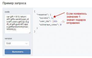 Как подарить самому себе ВКонтакте подарок Сеня