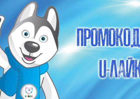 промокоды стикеров ю-лайка универсиада 2019