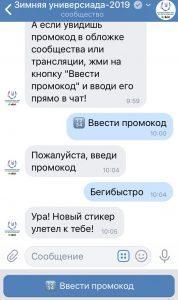 стикеры U-Лайка талисман Зимняя универсиада 2019