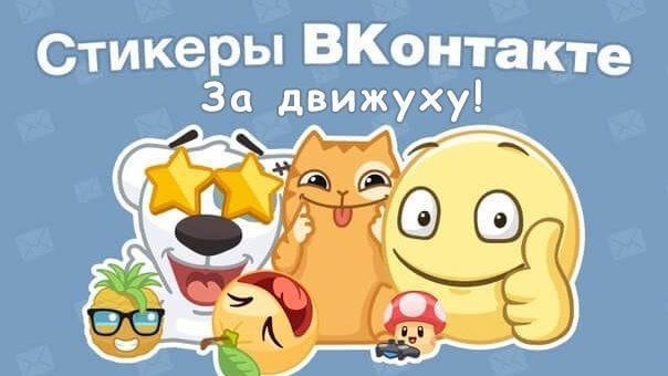 Стикеры ВКонтакте За Движуху в подарок