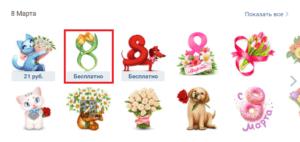 Бесплатный стикер подарок ВК с 8 марта
