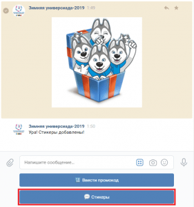 Как получить бесплатные стикеры U-Лайка талисман Зимней универсиады-2019