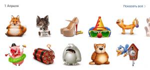 Как получить ВКонтакте 3 бесплатных подарка к 1 апреля