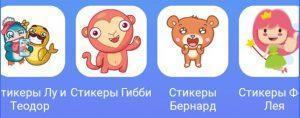 Как получать подарки и выигрывать стикеры ВКонтакте играя в Клевер