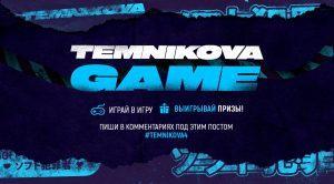 """Как получить ВКонтакте бесплатно платные стикеры """"Темникова"""""""
