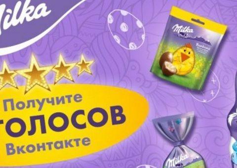 Акция от Milka — Получи 5 голосов ВКонтакте. Как получить 5 голосов ВКонтакте на покупку стикеров