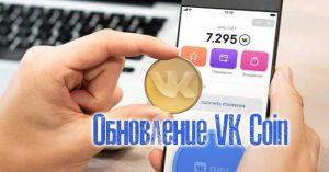 Новости VK Coin. Обновления и игры в ВК коин. Майнинг 2.0
