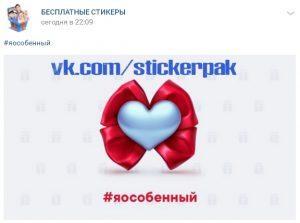 """Бесплатный подарок ВК """"Обнаженные сердца"""" в честь акции """"Зажги Синим"""""""