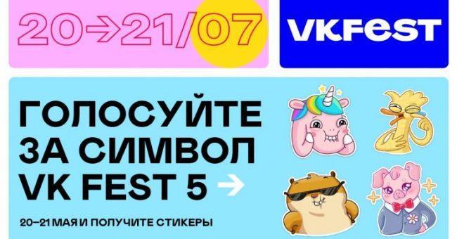 Как получить бесплатные эксклюзивные стикеры VKFest