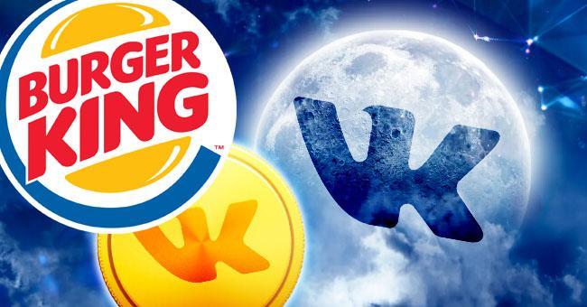 Как получить VK Coin за чеки из Бургер Кинг