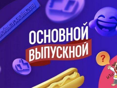"""Как получить бесплатные стикеры """"Основной выпускной 2019"""" от Интернет-ШОУ Ночной Контакт"""
