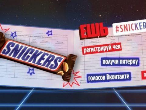 Как получить бесплатно голоса ВКонтакте? Акция с «SNICKERS»