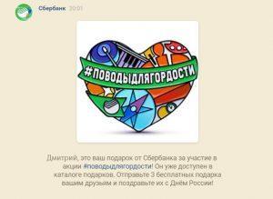 Как получить ВКонтакте подарок от Сбербанка