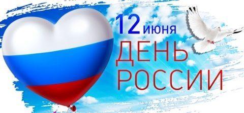 Как получить бесплатный подарок ВКонтакте в честь Дня России 12 Июня