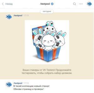 Как получить ВК стикеры Кролик Олег
