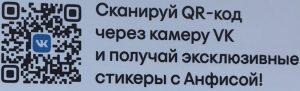 QR код на стикеры Kotex с Анфисой