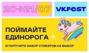 """Как получить бесплатные стикеры на выбор от VK Fest по акции """"Поймайте Единорога"""""""