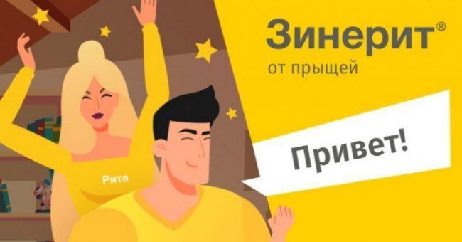 Как получить платный стикерпак бесплатно от Зинерит