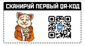 Как получить ВК стикеры МДК/MDK (Мудакот) бесплатно. QR коды