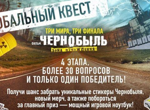 Как получить ВК стикеры Чернобыль 2