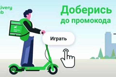 Как получить ВК стикеры Страус Дели от Delivery Club