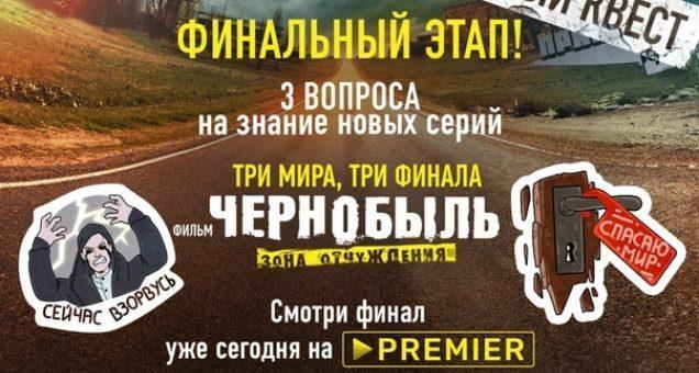 Чернобыль 2 От чьего имени Паша написал сообщение Ане в VK