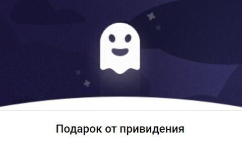 Как получить новый стикер Героев Мышки и Клавы к празднику Хеллоуина