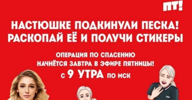 Как получить 4 новых стикера с Настюшкой Ивлеевой в стикерпак Туристическая полиция