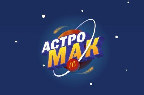 Как получить любые ВК стикеры бесплатно в АстроМак от Макдональдс