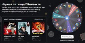 Чёрная Пятница ВКонтакте 2019! Колесо Фортуны и раздача призов