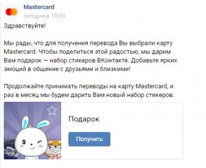 Любой платный набор ВК стикеров бесплатно от Mastercard