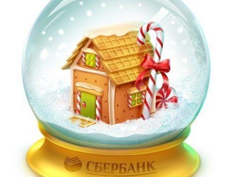 4 новых подарка от Сбербанка к Новому году 2019