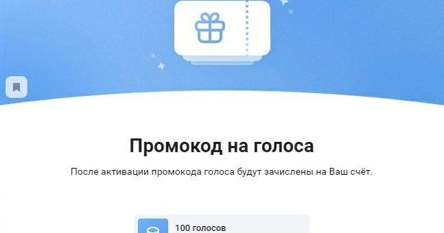 Как получить ВКонтакте голоса бесплатно в 2020 году? Розыгрыш стикеров и голосов