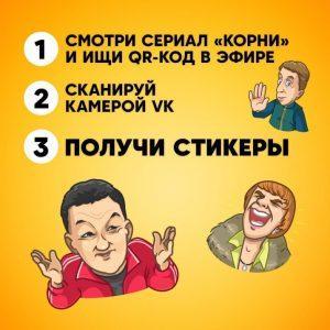 как Вконтакте получить стикеры от СТС