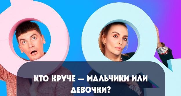 Подарок ВКонтакте от Пятницы. Бой с Гёрлз - Мальчики против Девочек