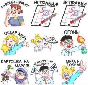 """Спойлер ВК стикеров """"Большая перемена"""""""