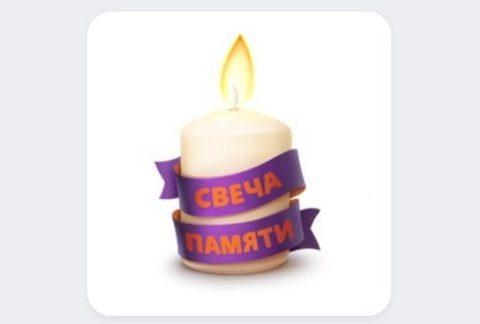 """Новый бесплатный ВК подарок """"Свеча памяти"""""""