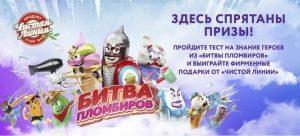VK Стикеры «Битва пломбиров» от Мороженное «Чистая Линия» и ответы на тест
