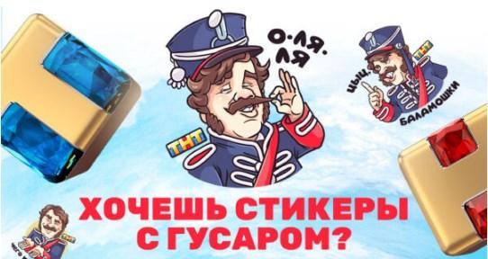 Как получить бесплатные стикеры «Гусар» от ТНТ