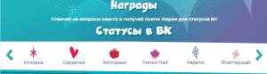 Новые статусы ВКонтакте от Школы Дружбы