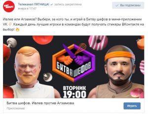 Телеканал ПЯТНИЦА запустил ВКонтакте игру Битва шефов