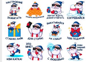 Стикерпак Пепси во Вконтакте