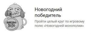 ВК стикер новогодний победитель из Герой Мышки и Клавы