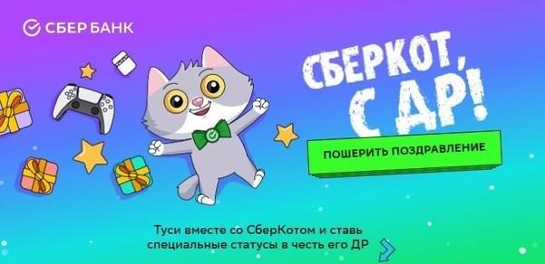Эксклюзивные статусы от Сберкота во Вконтакте