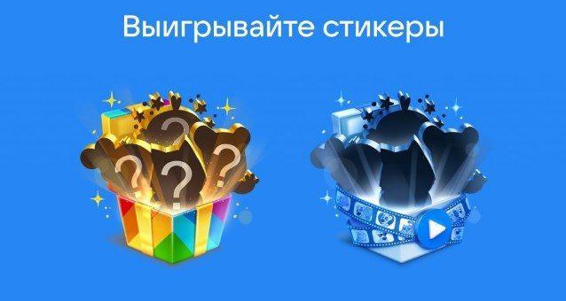Розыгрыш стикерных наборов во ВКонтакте!